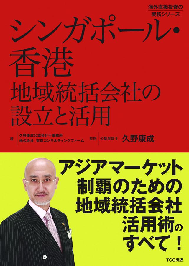『シンガポール・香港 地域統括会社の設立と活用(2014年版)』