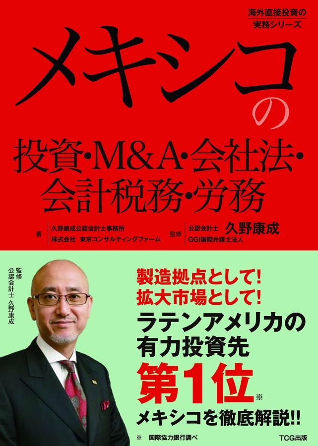 『メキシコの投資・M&A・会社法・会計税務・労務』の本の画像