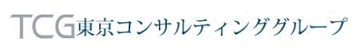 東京コンサルティンググループ